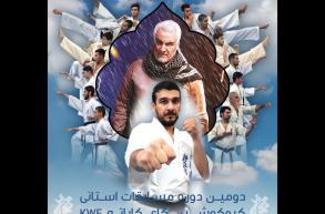 پوستر مسابقات