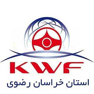 اطلاعات نماینده کیوکوشین KWF ایران در استان خراسان رضوی