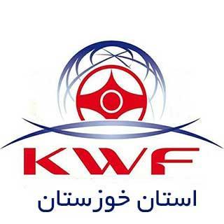 اطلاعات نماینده کیوکوشین KWF ایران در استان خوزستان