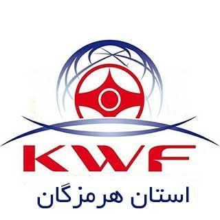 اطلاعات نماینده کیوکوشین KWF ایران در استان هرمزگان