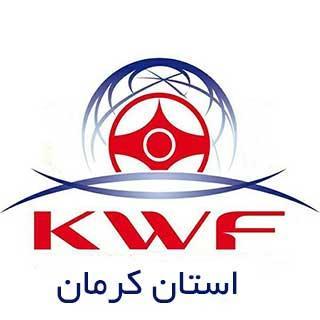 اطلاعات نماینده کیوکوشین KWF ایران در استان کرمان