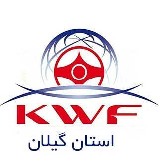 اطلاعات نماینده کیوکوشین KWF ایران در استان گیلان