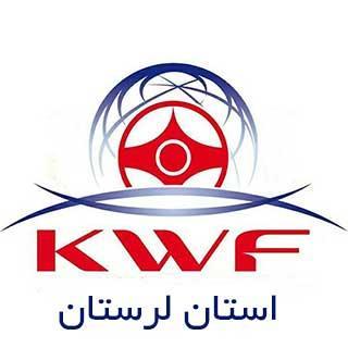 اطلاعات نماینده کیوکوشین KWF ایران در استان لرستان